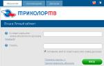 Подробная инструкция, как узнать номер id приемника Триколор ТВ