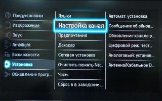 Цифровые каналы на телевизоре Филипс: как настроить и что делать, если не получается?
